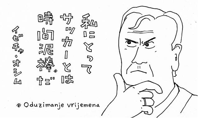 13.10.06イビチャ・オシム のコピー.jpg