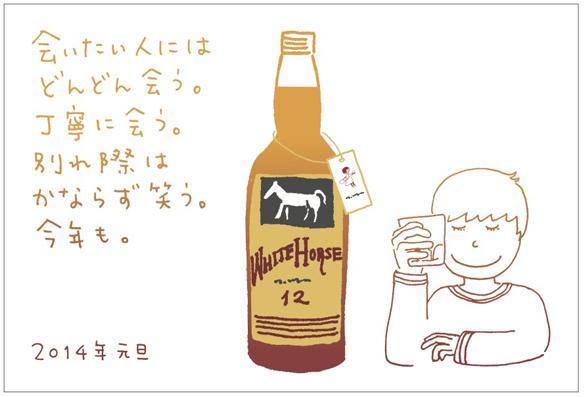 2014うずまき堂年賀状@絵 のコピー.jpg