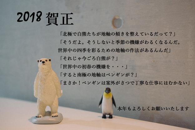 2018年賀状 のコピー.jpg